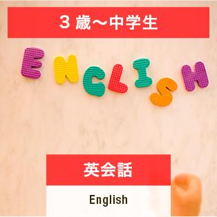 3歳~中学生 英会話