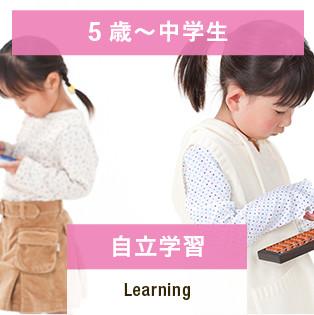 5歳~中学生 算国学習